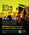 "Figure 3. An example of the ""Locust Ad"" placed in a HK paper in 2012 and widely disseminated online"