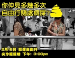 "Figure 3. Online mobilization flyer for the ""anti-locust"" protest on February 16, 2014.  Depicts alleged mainlanders violating HK social norms, i.e., public defecation.  Author Unknown."